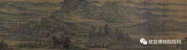 图十   五代董源《夏山图》卷(局部)  上海博物馆藏