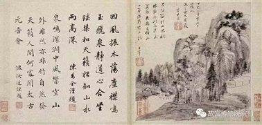 图二十三   明董其昌《仿古山水》册第十六开  上海博物馆藏