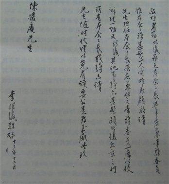 图三  1924年李煜瀛委托陈垣主持会务函