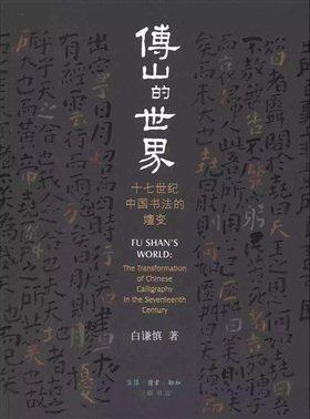 白谦慎《傅山的世界:十七世纪中国书法的嬗变》