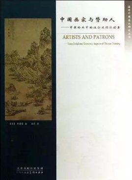 《中国画家与赞助人:中国绘画中的社会及经济因素》