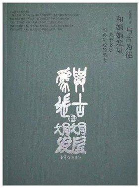 白谦慎《与古为徒和娟娟发屋:关于书法经典问题的思考》