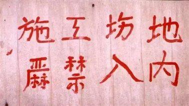 1998年夏,白谦慎去苏州拜访老友华人德,于建筑工地发现的标牌