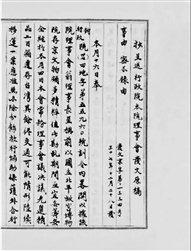 1948年12月28日,马衡复行政院文抄件