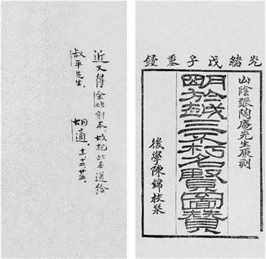 1948年12月16日,行政院电令马衡执行理事会文物运台决议抄件