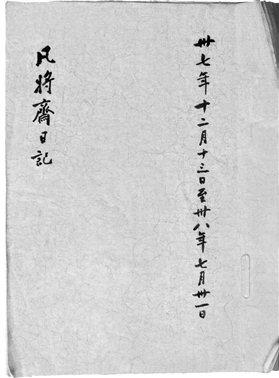 胡适1922年赠马衡《明于越三不朽名贤图赞》,现藏故宫博物院