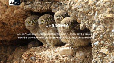 由吕植教授创立的北京大学山水自然保护中心官方网站图,网站地址:http://www.shanshui.org/